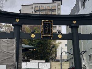 穴八幡、北参道鳥居の上部の画像