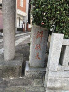 抜弁天の弁財天を祀っていることを表す石の名碑