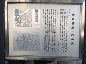抜弁天の由来の掲示板の画像