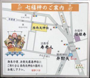 抜弁天・新宿七福神の案内版の画像