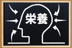 脳に栄養のイラスト、黒板のイメージ画像