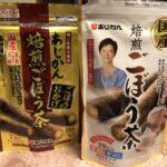 あじかんの「国産焙煎ごぼう茶」2種を比較、最初に試してみるのはこちら