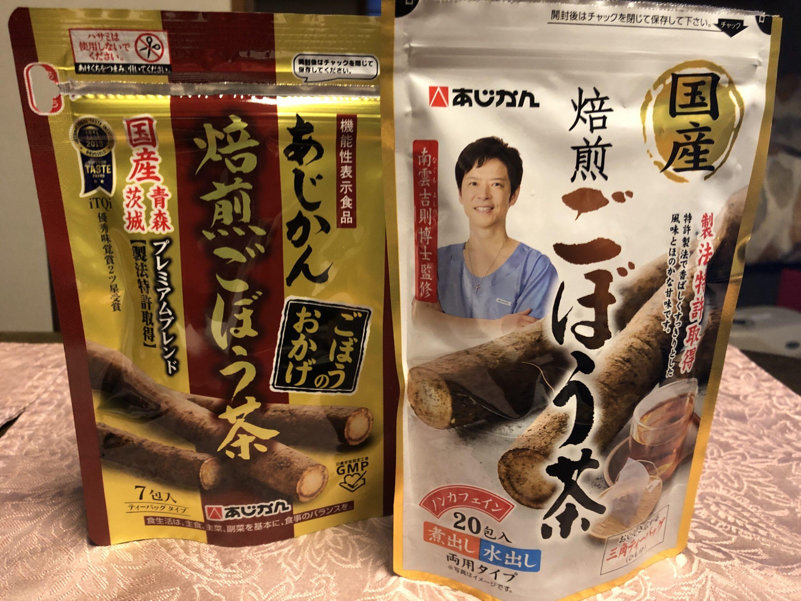 あじかんのごぼう茶2種類